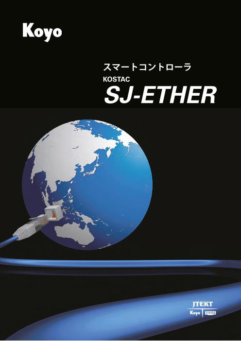 スマートコントローラ KOSTAC SJ-ETHER