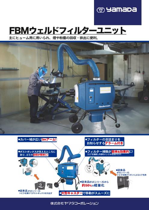 【新型】移動型溶接ヒュームコレクターFBM-106