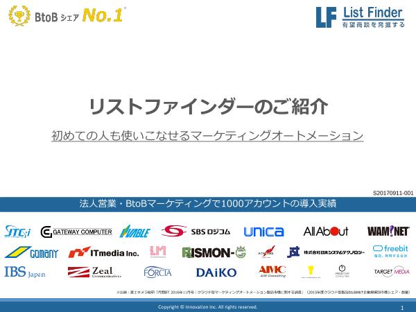 リストファインダーご紹介資料