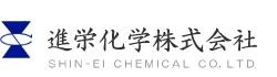 進栄化学株式会社