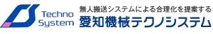 愛知機械テクノシステム株式会社