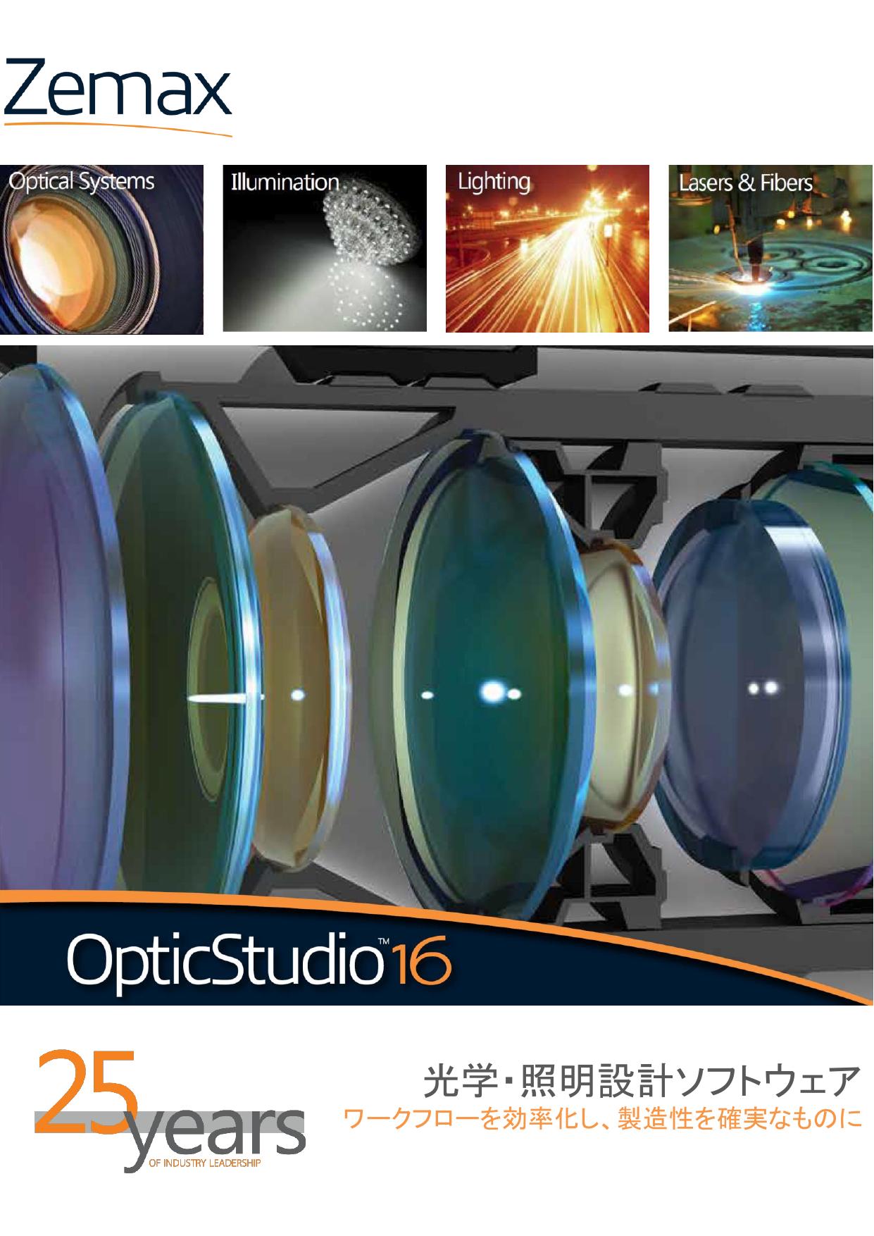 光学・照明設計ソフトウェア OpticStudio Pricing
