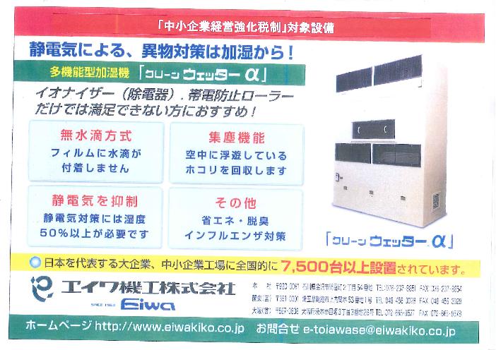 中小企業経営強化税制の対象設備 多機能型加湿器 クリーンウェッターα