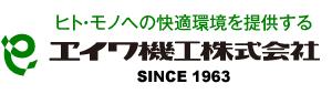エイワ機工株式会社