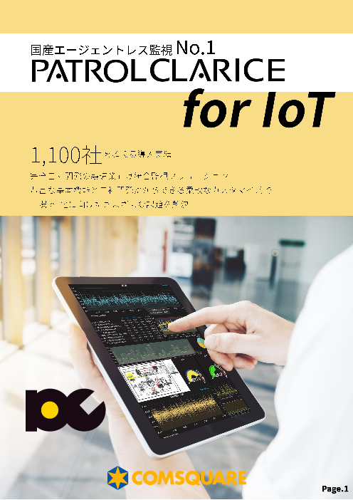 PATROL CLARICE for IoT