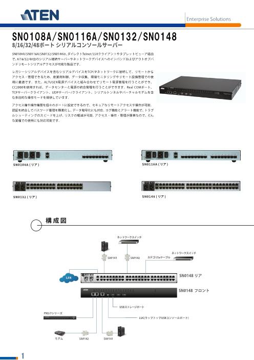 8ポート シリアルコンソールサーバー(デュアル電源/LAN対応) SN0108A