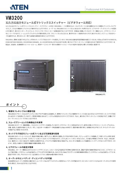 32入力32出力モジュール式マトリックススイッチャー(ビデオウォール対応) VM3200