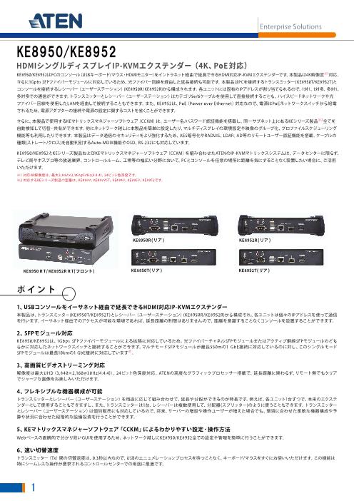 HDMIシングルディスプレイIP-KVMエクステンダー(4K対応) KE8950