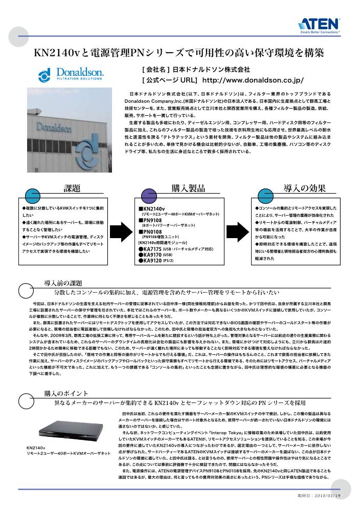 【事例紹介】KN2140vと電源管理PNシリーズで可用性の高い保守環境を構築