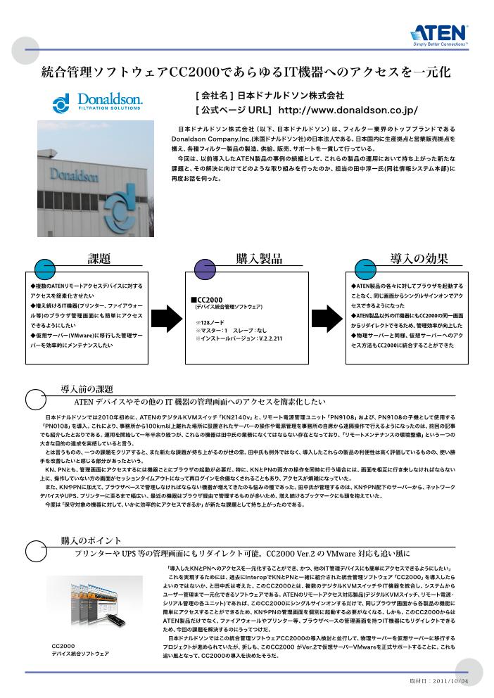 【事例紹介】統合管理ソフトウェアCC2000であらゆるIT機器へのアクセスを一元化