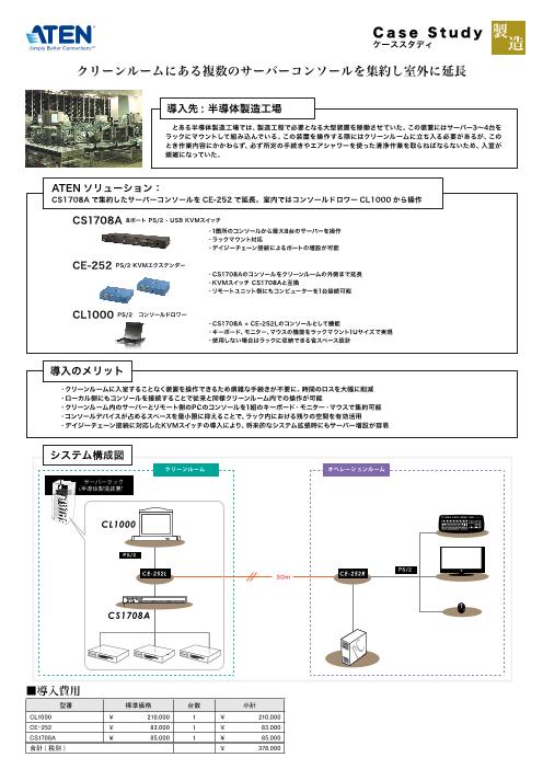 【事例紹介】クリーンルームにある複数のサーバーコンソールを集約し室外に延長