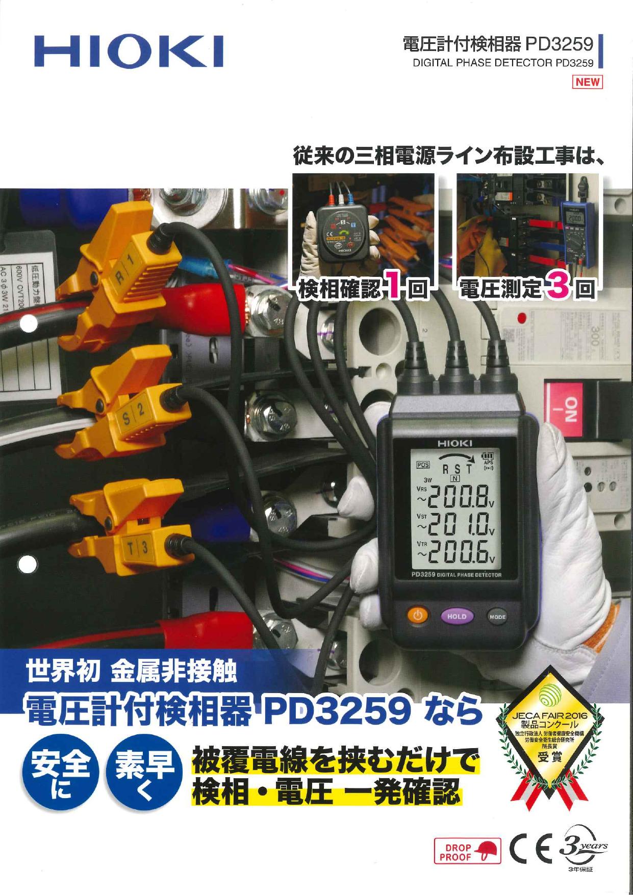 三相電源ライン布設工事に 金属非接触 電圧計付検相器 PD3259