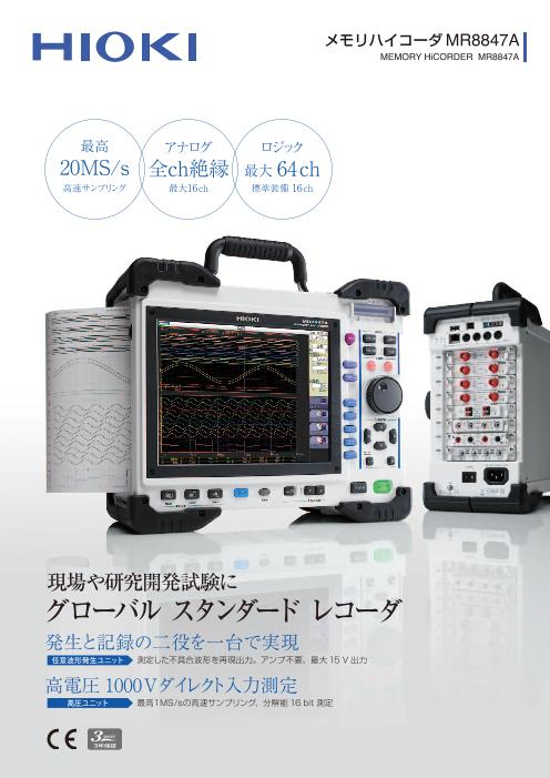 メモリハイコーダ MR8847A(日置電機株式会社)のカタログ無料 ...