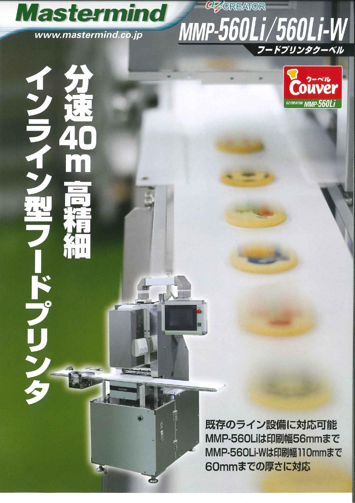 【食品への印刷】超高速フード量産型フードプリンタ MMP-561Li/561Li-w