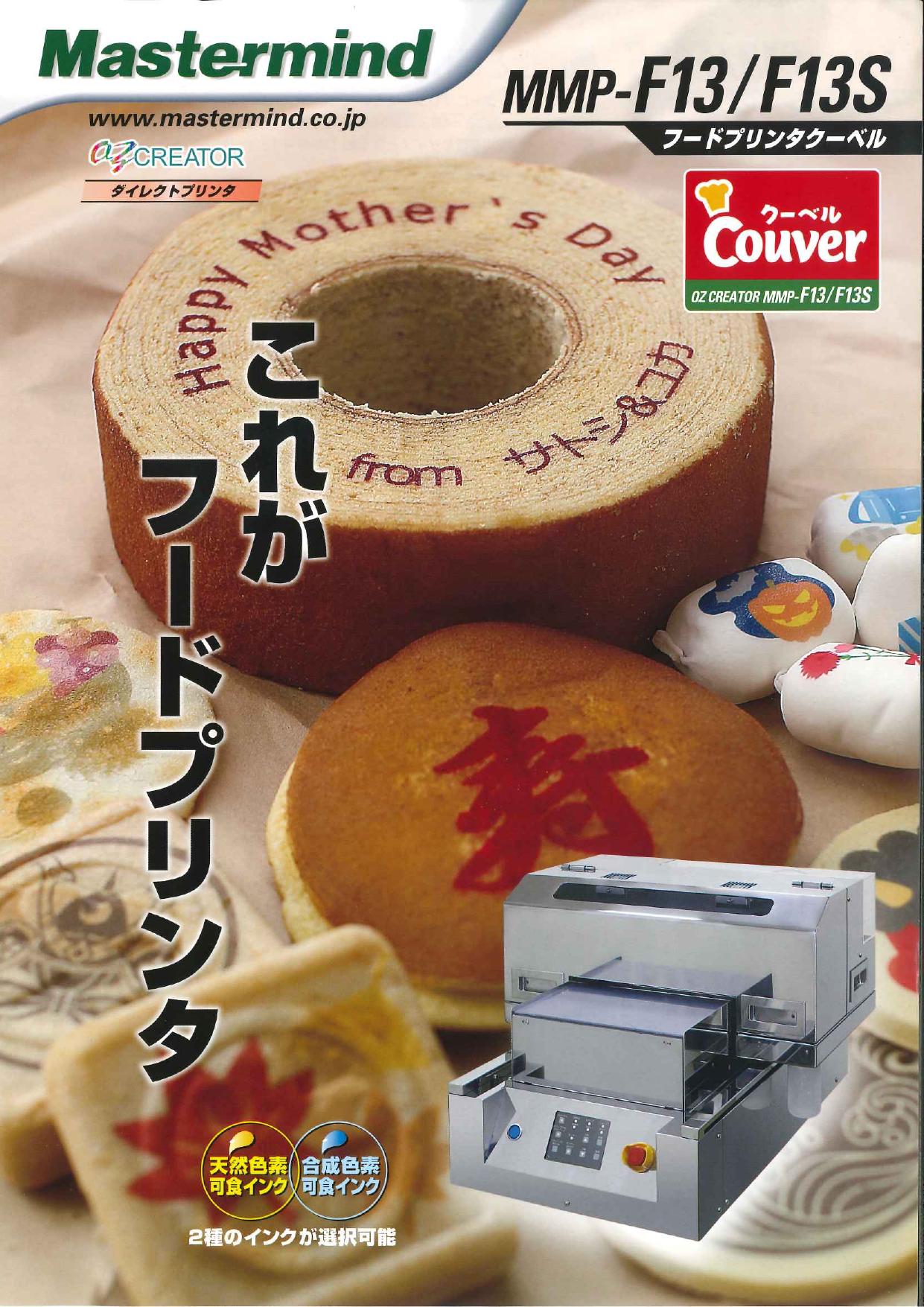 【食品への印刷】フードプリンタクーベル MMP-F13/F13S