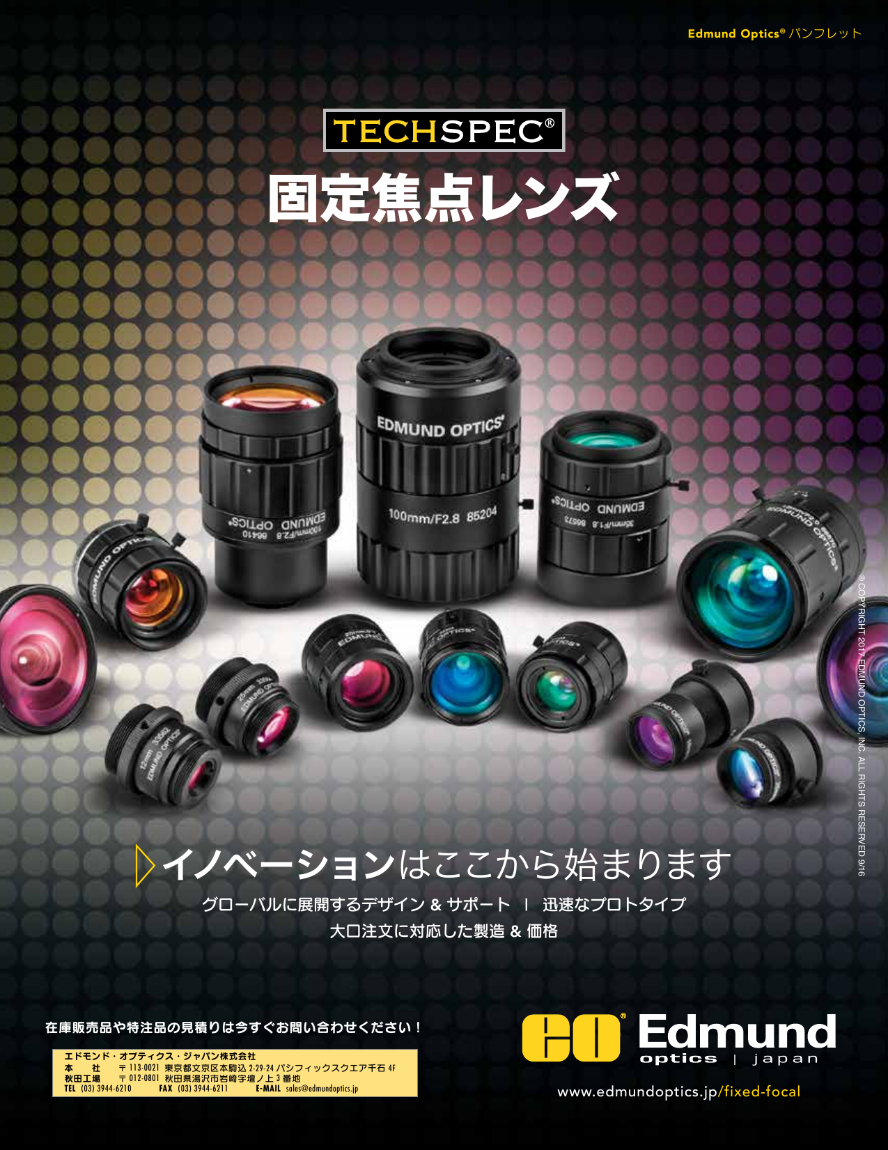 TECHSPEC® 固定焦点レンズ