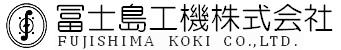 冨士島工機株式会社