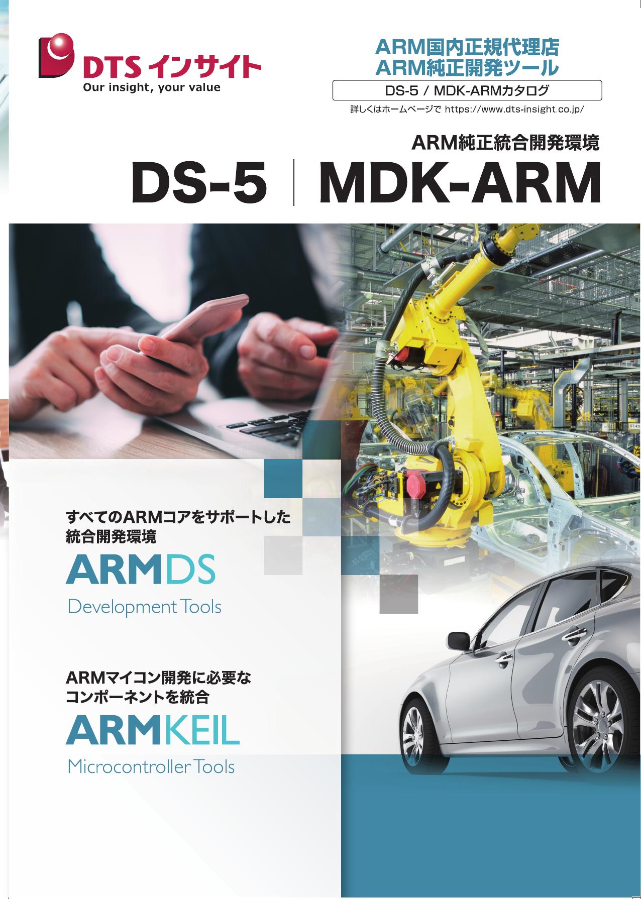 Arm®純正 DS-5/MDK-ARM 製品カタログ