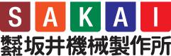 株式会社坂井機械製作所