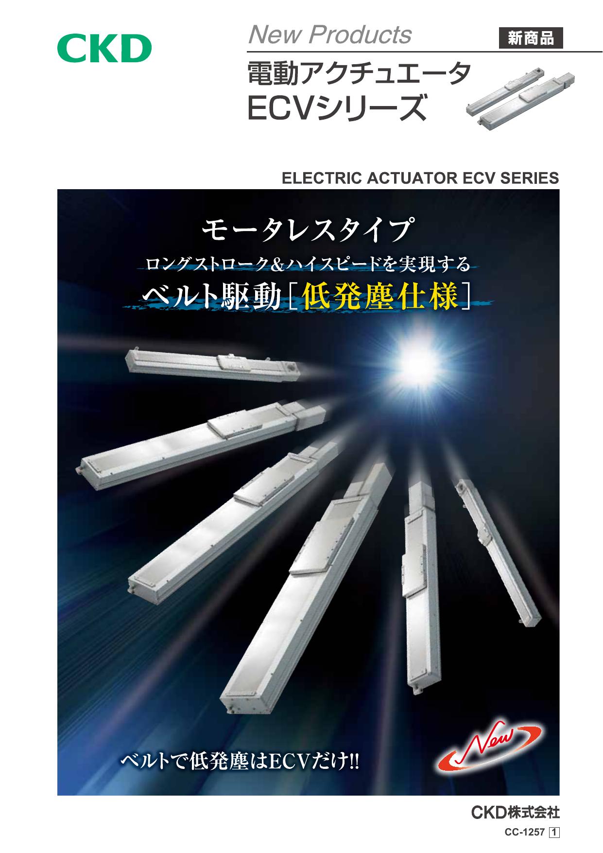 電動アクチュエータECVシリーズ