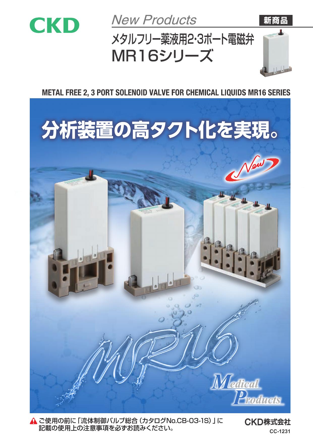 メタルフリー薬液用2・3ポート電磁弁MR16シリーズ