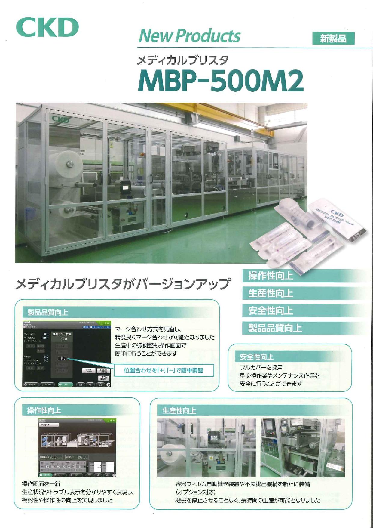 医療用包装機 メディカルブリスタMBP-500M2