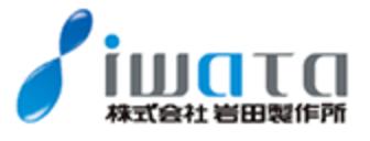 株式会社岩田製作所