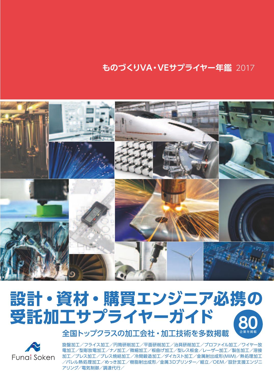 ものづくりVA・VEサプライヤー年鑑2017