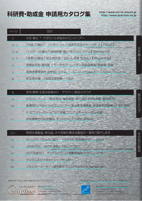 科研費・助成金 申請用カタログ集【ミラーマウント・コンバーター】
