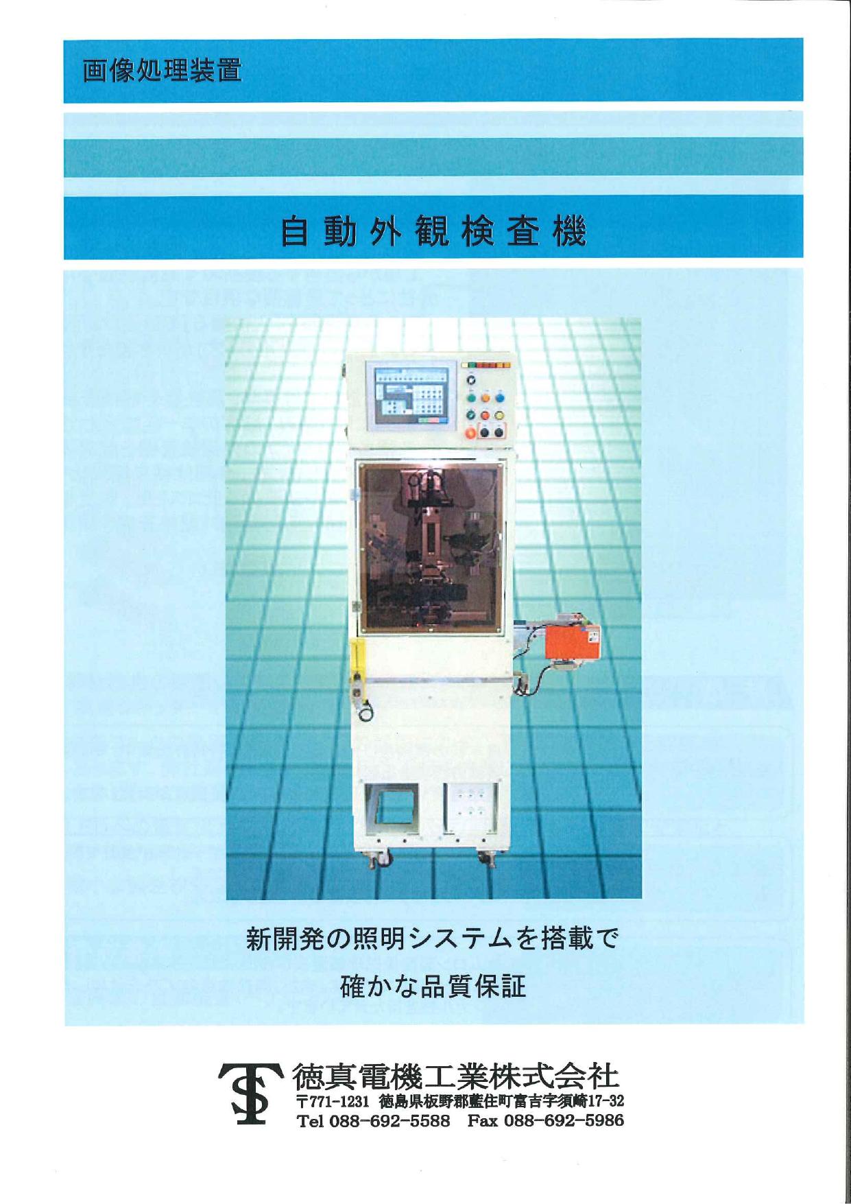 画像処理装置 次世代型高性能 自動外観検査機