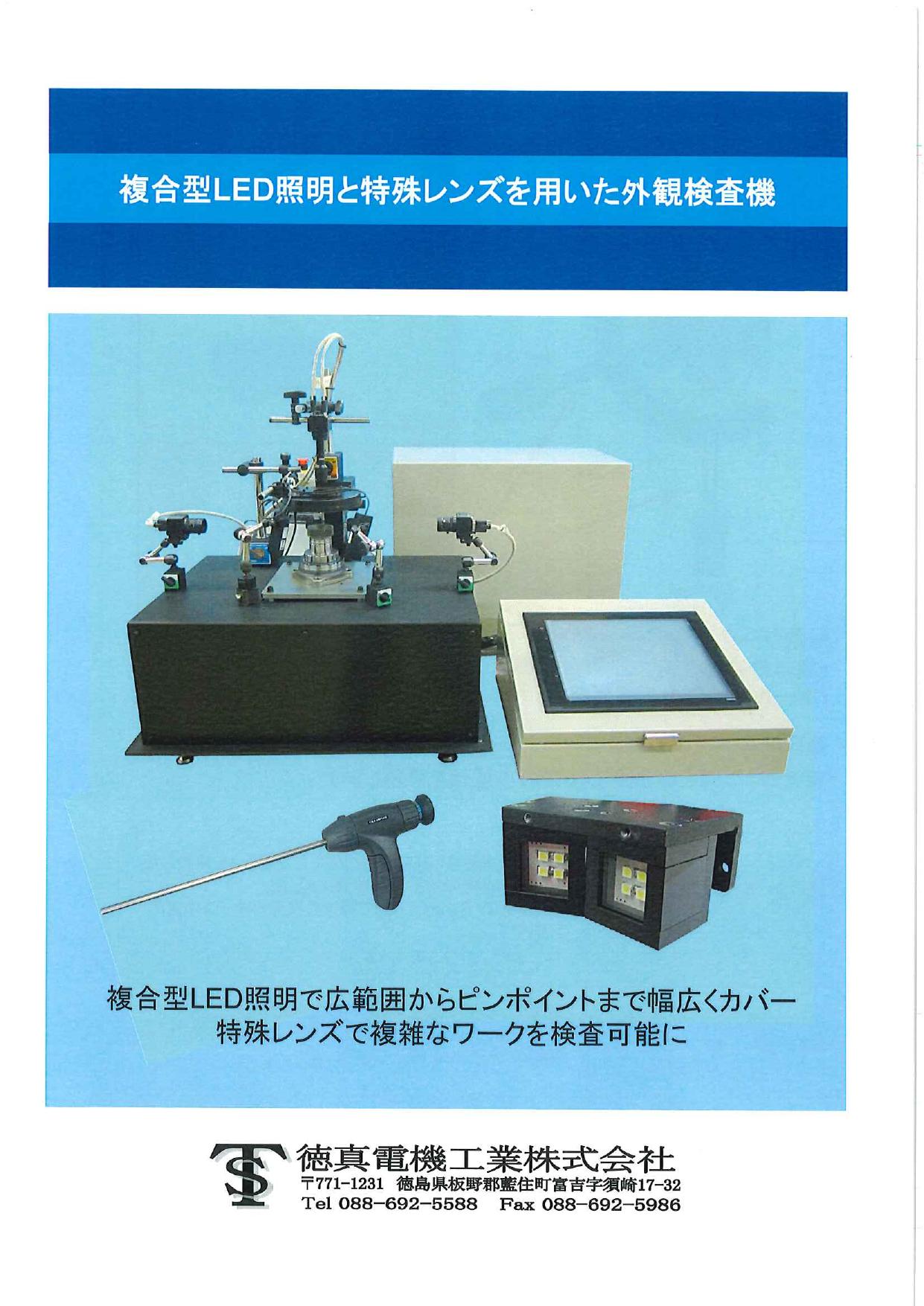 複合型LED照明と特殊レンズを用いた外観検査機