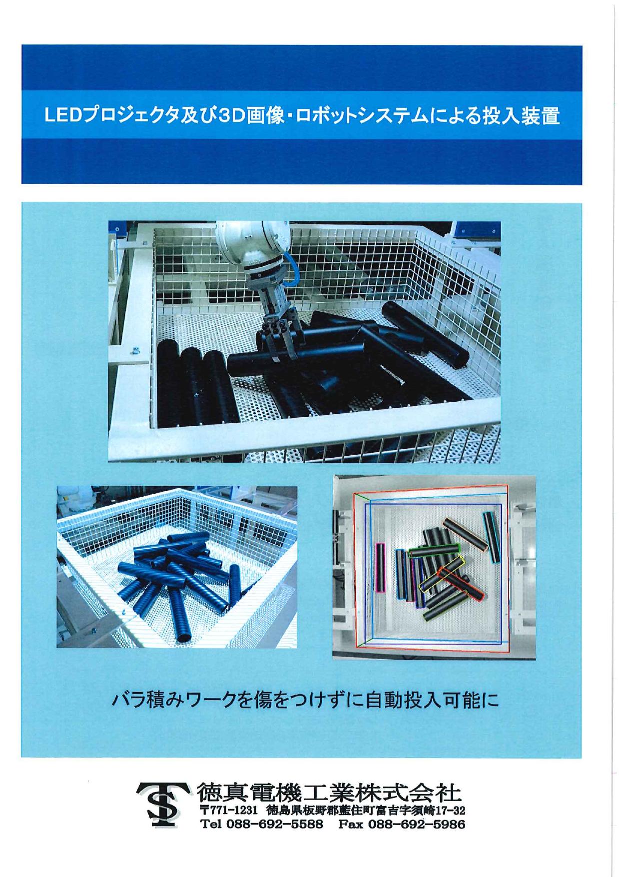 LEDプロジェクタ及び3D画像・ロボットシステムによる投入装置