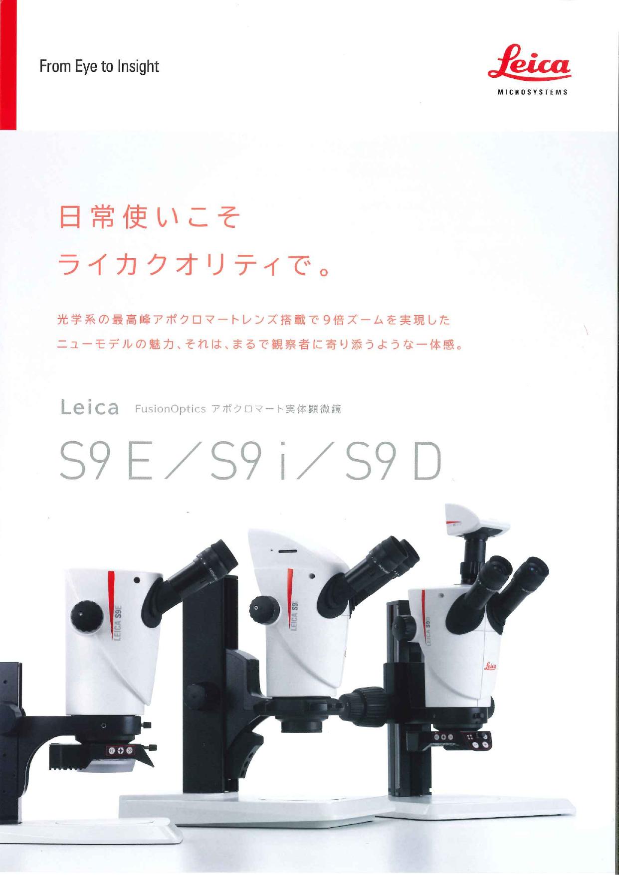 アポクロマート実体顕微鏡 S9E/S9i/S9D