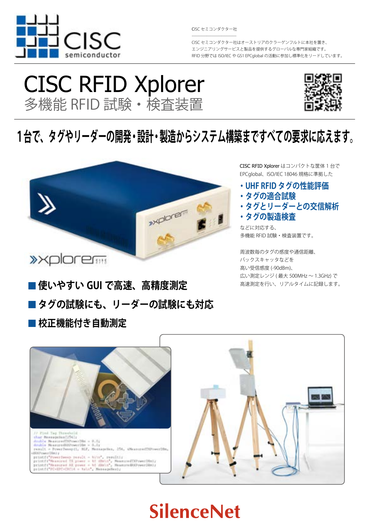 CISC RFID Xplorer 多機能RFID 試験・検査装置