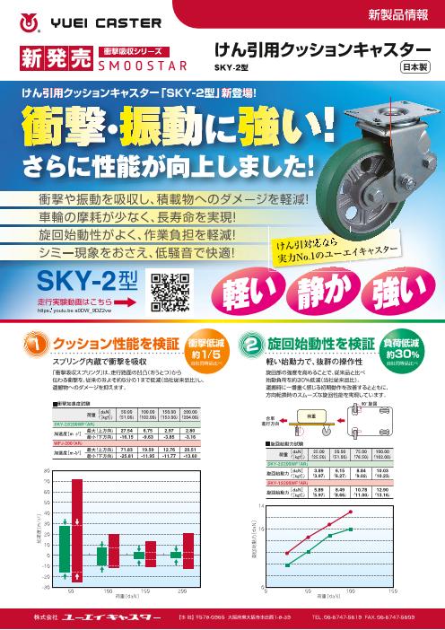 けん引用クッションキャスター SKY-2型