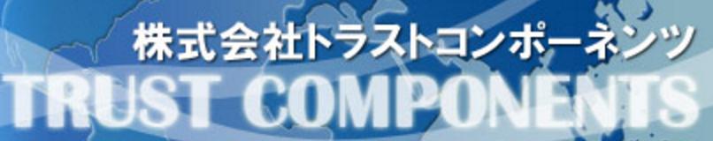 株式会社トラストコンポーネンツ