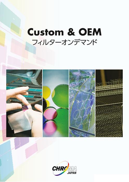 高性能フィルター Custom & OEM