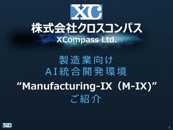 "製造業向けAI統合開発環境""Manufacturng-IX(M-IX)"""