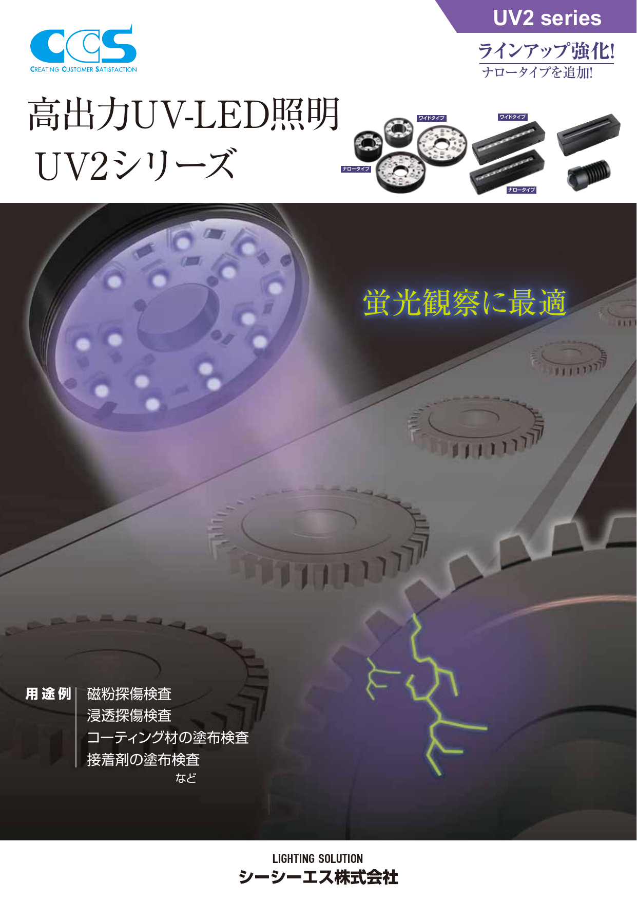 蛍光観察に最適 高出力UV-LED照明 UV2シリーズ