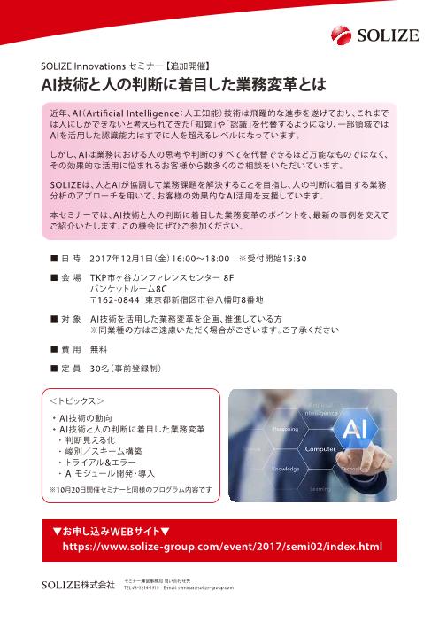 SOLIZE Innovationsセミナー開催のお知らせ「AI技術と人の判断に着目した業務変革とは」