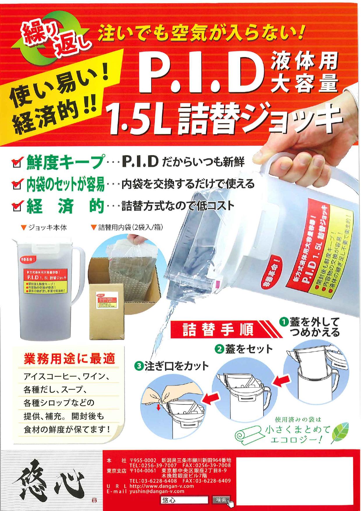 P.I.D 液体用大容量 1.5L詰替ジョッキ