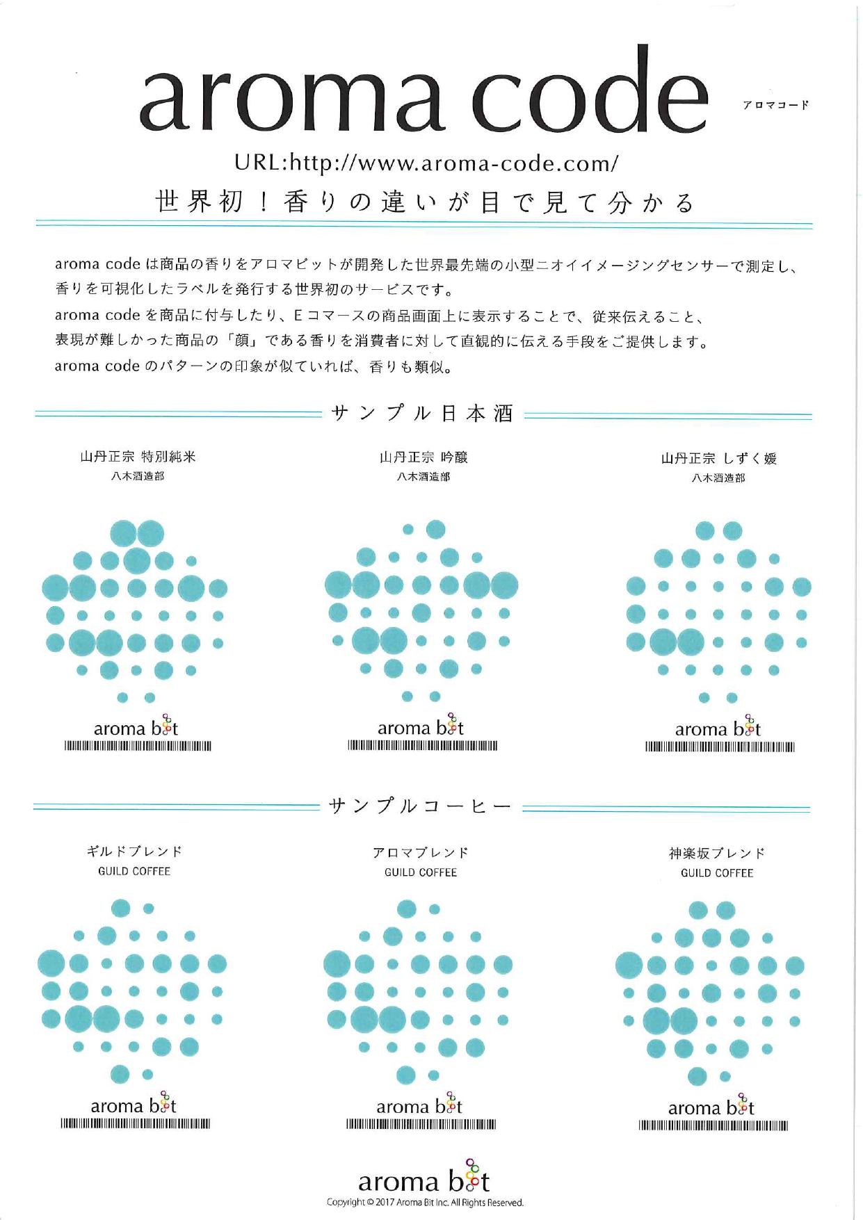 可視化スマートラベル発行サービス aroma code