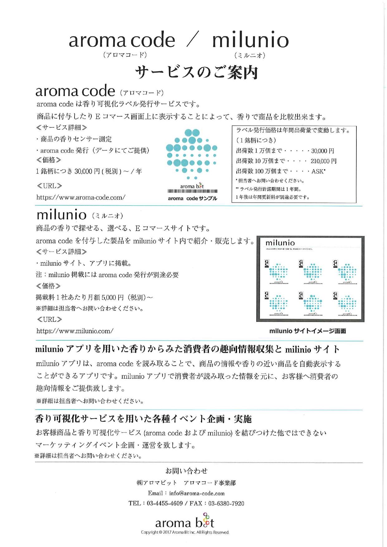 香り可視化ラベル発行 aroma code / Eコマースサイトmilunio