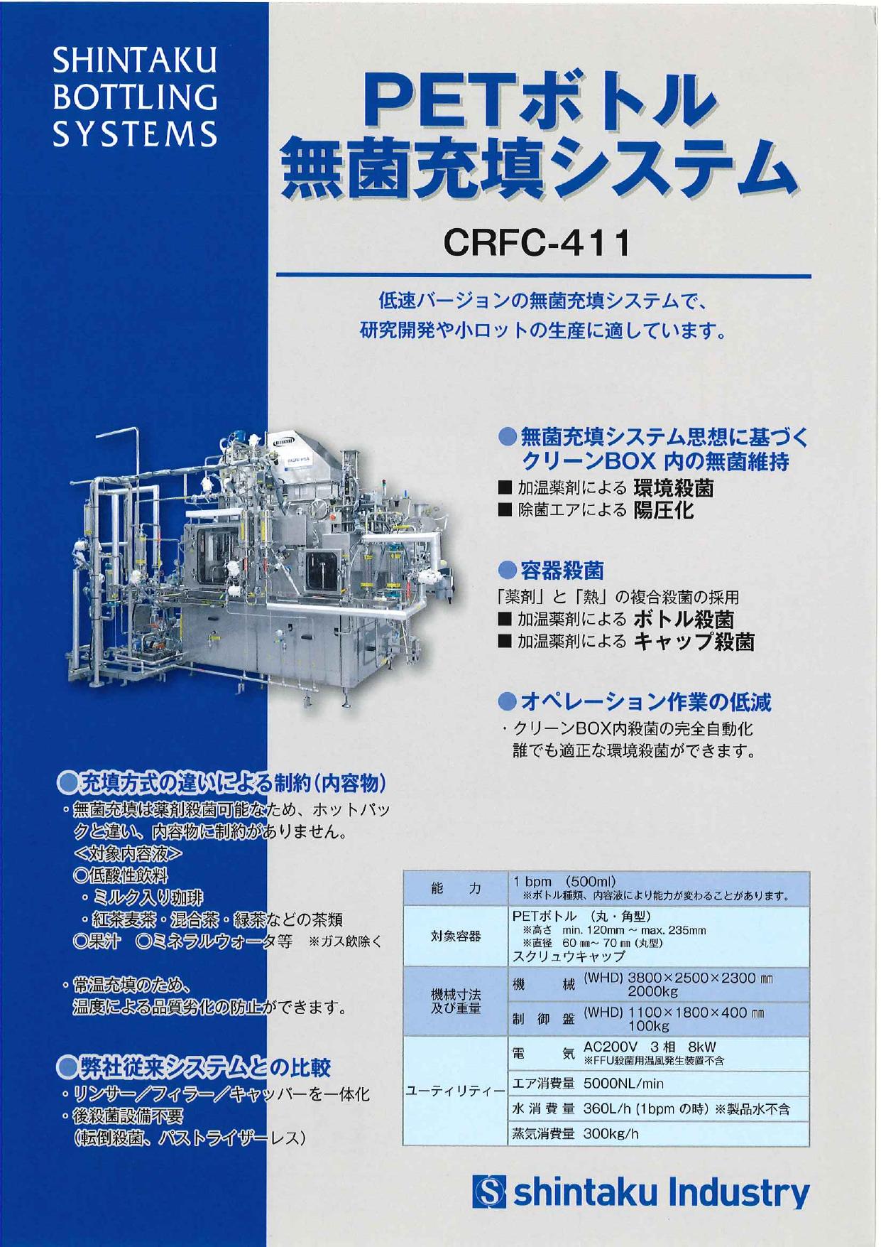PETボトル無菌充填システム CRFC-411