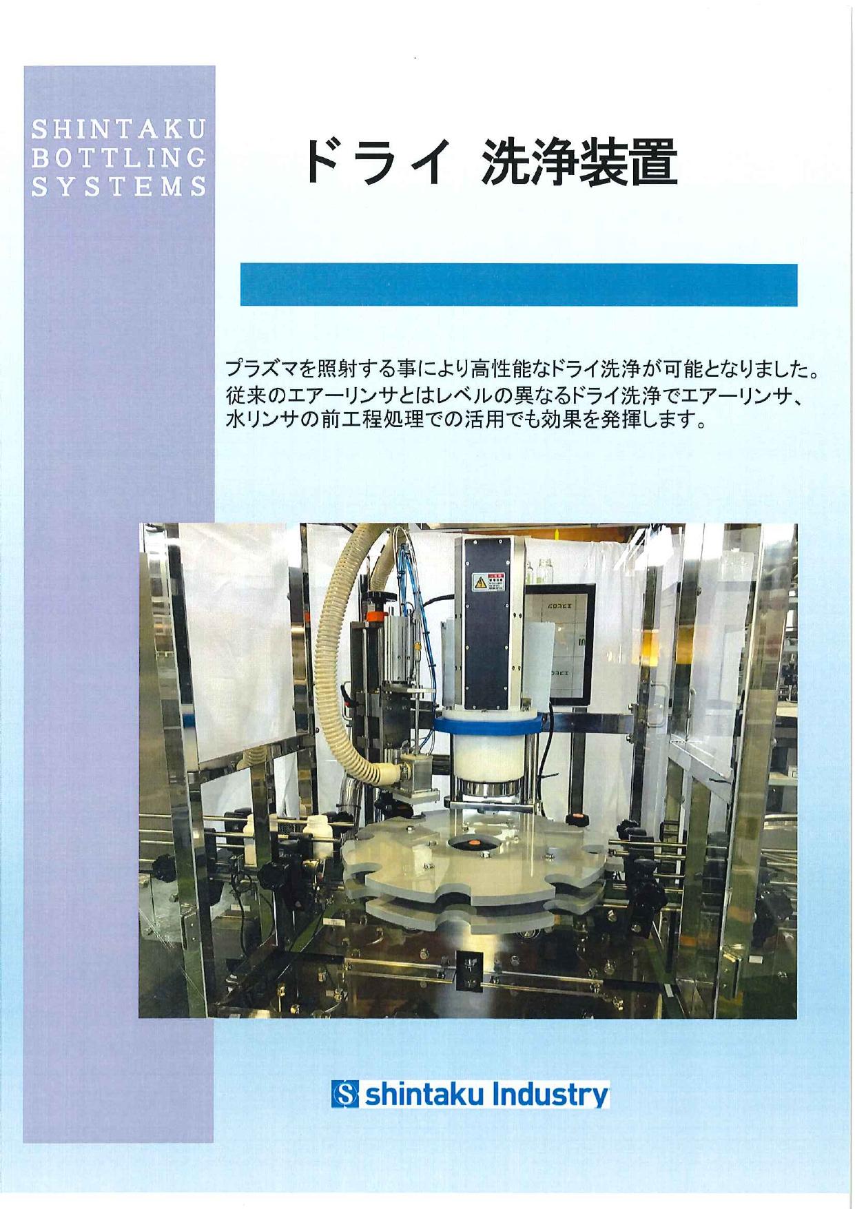 プラズマ照射 高性能 ドライ洗浄装置