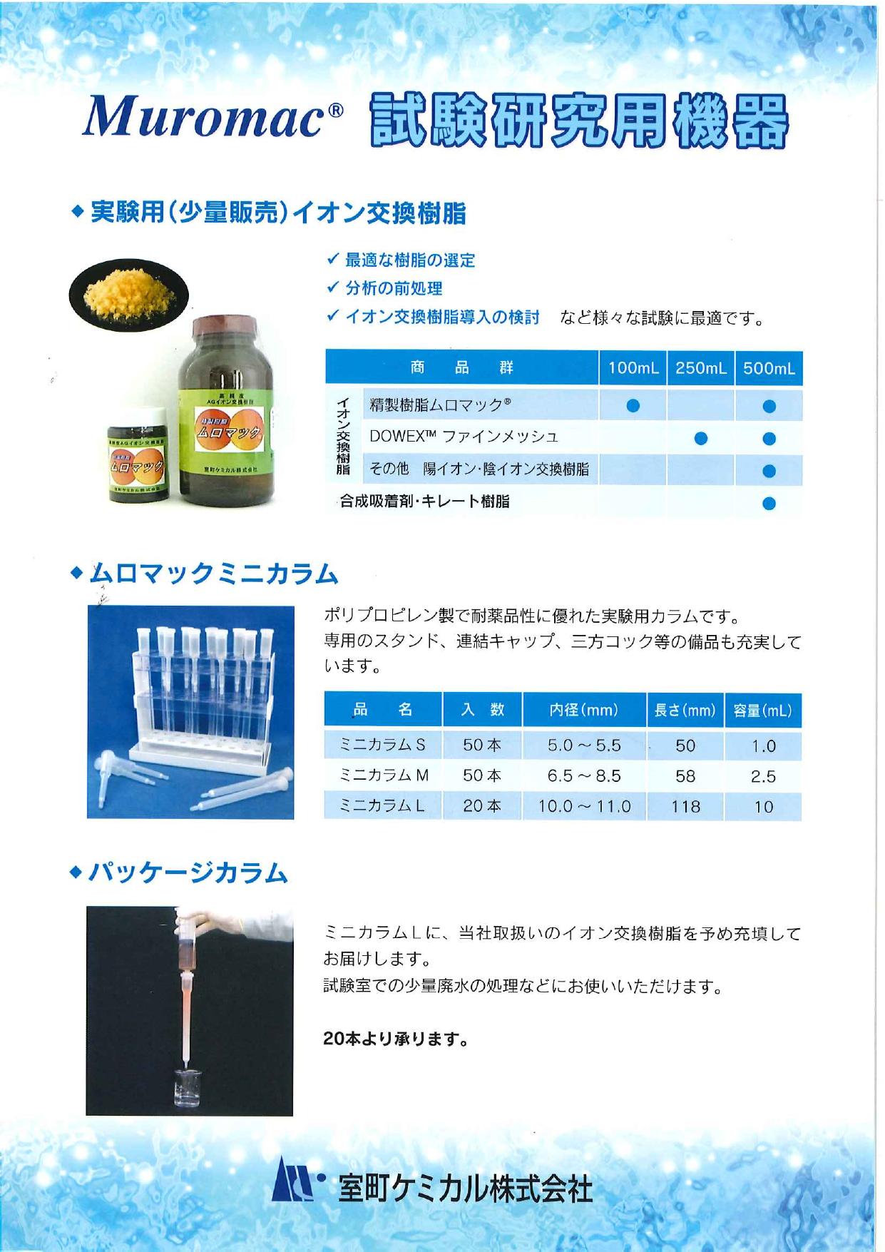 試験研究用機器(イオン交換樹脂/実験用カラムなど)