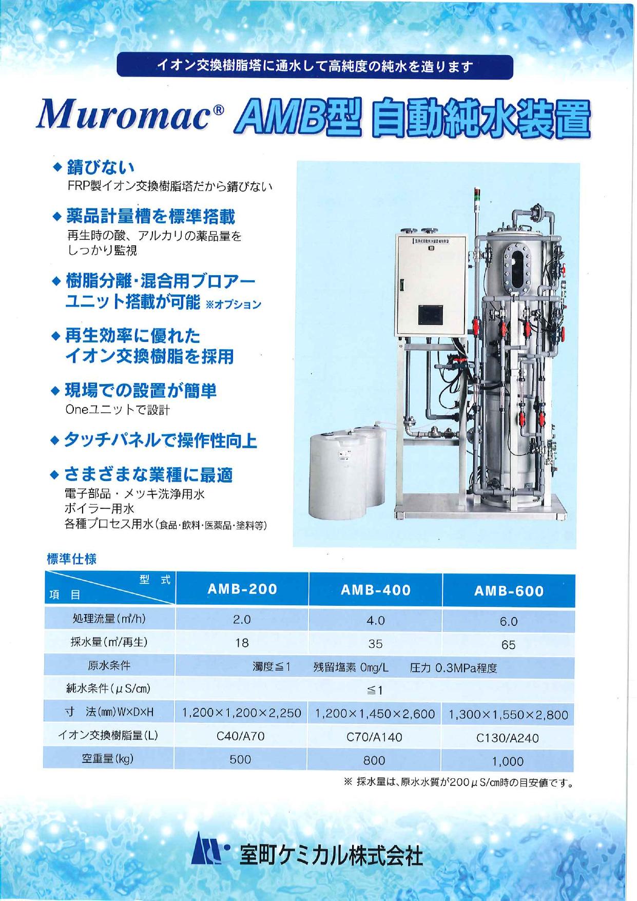Muromac(R) AMB型自動純水装置