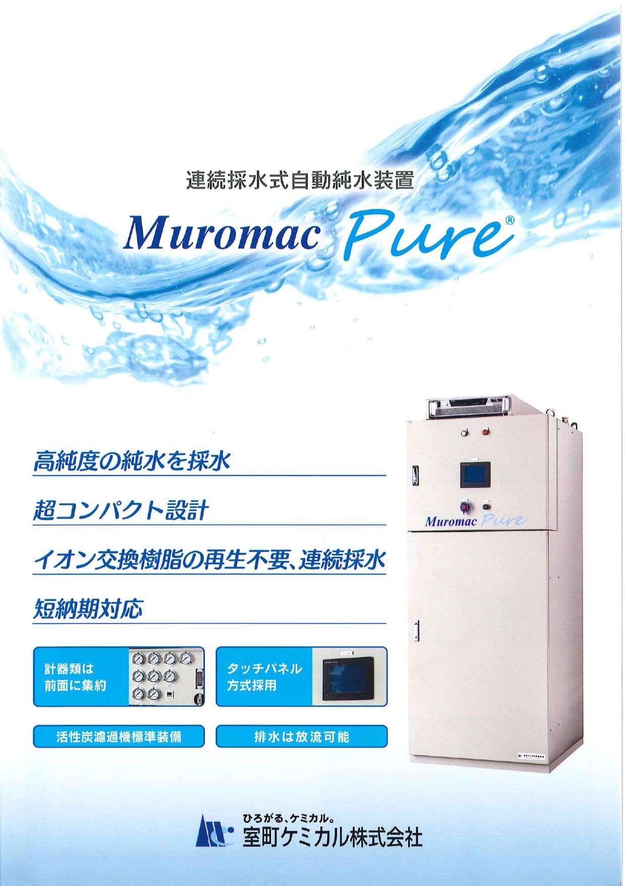 連続採水式自動純水装置  Muromac Pureシリーズ