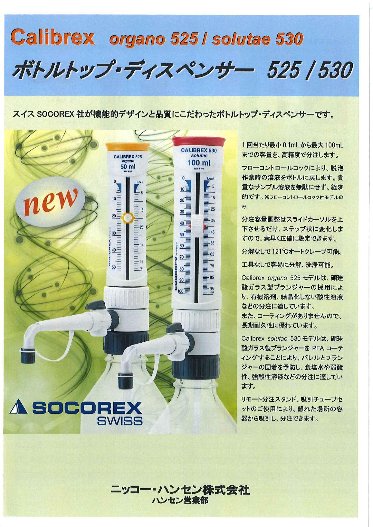 ボトルトップ・ディスペンサー Calibrex TM organo / solutae