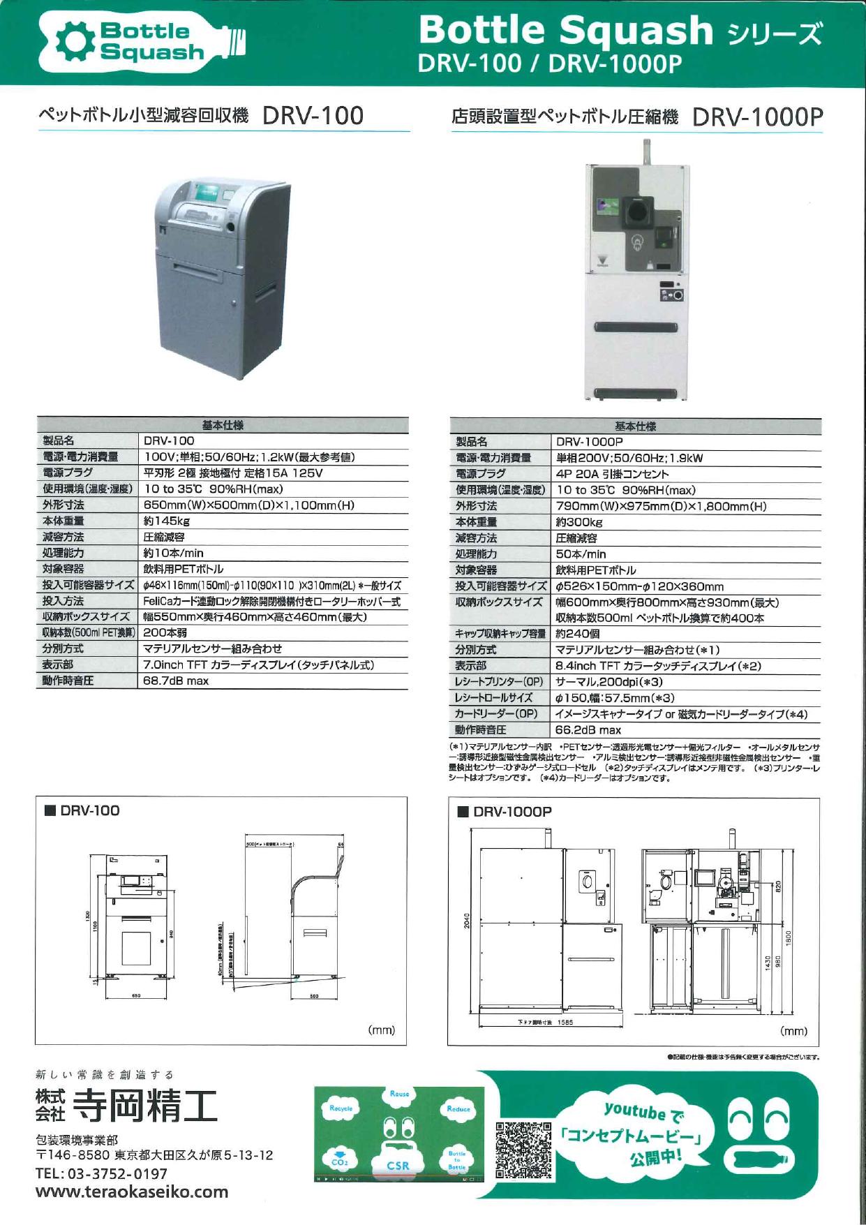 飲料容器自動回収機 Bottle Squash  DRV-100/DRV-1000P